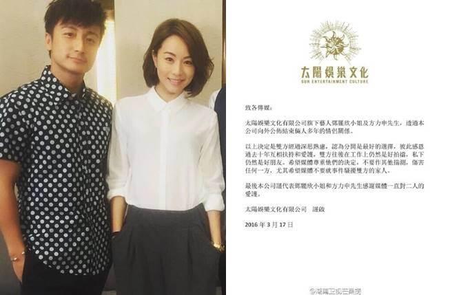 方力申與鄧麗欣透過公司發表分手聲明。(圖/取材自微博)