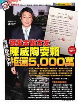 《時報周刊》借錢炒股失利 砸重金寵女友 陳威陶耍賴拒還5,000萬