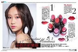 《時報周刊》GRADIENT MADNESS 染唇色新樂章
