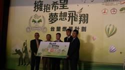 台塑贊助1600萬 支持桌球網球和撞球選手