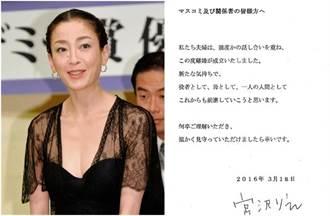 42歲宮澤理惠發離婚聲明 超醜親筆簽名成亮點