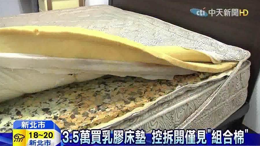乳膠床變組合棉/圖截自中天新聞