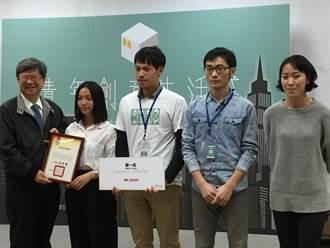 青年創意生活城腦力激盪競賽 陸生團隊奪冠