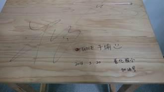 周子瑜在課桌椅上簽名 志工拜託的!
