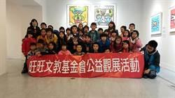 旺旺推廣藝術扎根 凱斯哈林公益觀展