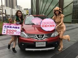 中台灣購物節玩很大 祭出好運袋抽汽車