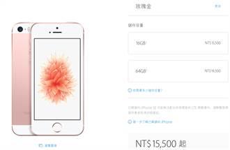 iPhone SE台售價15500元 3/29開放預購