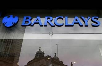不只巴克萊!這些外商銀行也驚傳大舉撤台