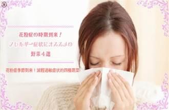 花粉症季節到來!減輕過敏症狀的四種蔬菜
