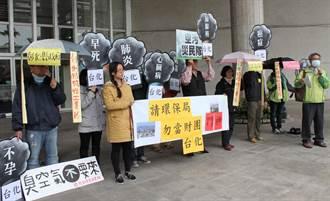 環保團體收傘抗議不要當台化保護傘 環保局:依法行政
