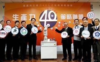 雲嘉南生產力4.0聯盟平台上線