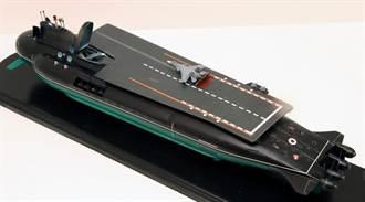 新戰略武器:水下航空母艦