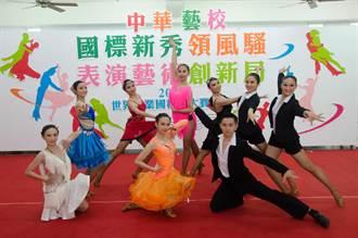 中華藝校 包辦世界國標舞新秀前3名