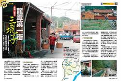 《時報周刊》桃園小客庄 龍潭第一街 三坑子