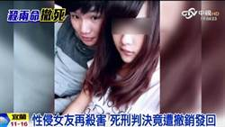 性侵女友再殺害 死刑判決竟撤銷發回