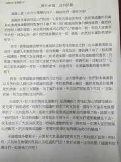 當選黨主席 洪秀柱:把敗選恥辱化作成功驕傲