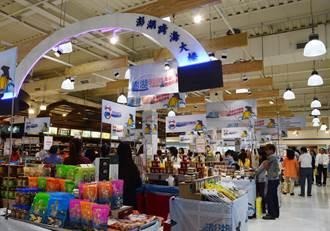 大樂購物中心推出澎湖物產展