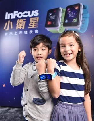 InFocus兒童定位手錶「小衛星」上市