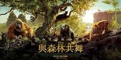 HTC「與森林共舞」VR影片帶你走入電影