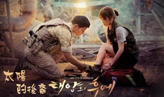 韓劇《太陽》熱潮 衝擊台灣影視產業