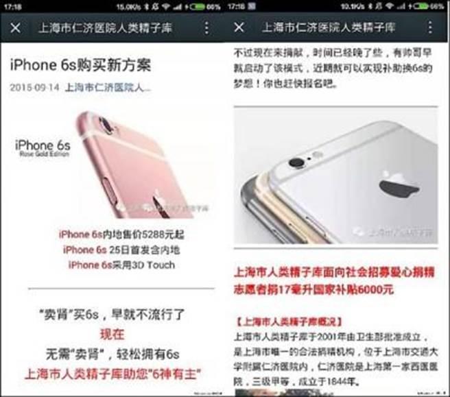 陸媒謠傳,上海市人類精子庫希望藉由幫助民眾換購iPhone 6S的方式,鼓勵民眾捐精。圖為來自上海市人類精子庫的微信告示。(圖取自網路)