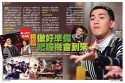 《時報周刊》麻豆跨足戲劇圈 楊鎮:做好準備 把握機會到來