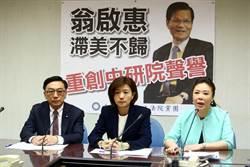 國民黨團:翁啟惠必須回國面對問題
