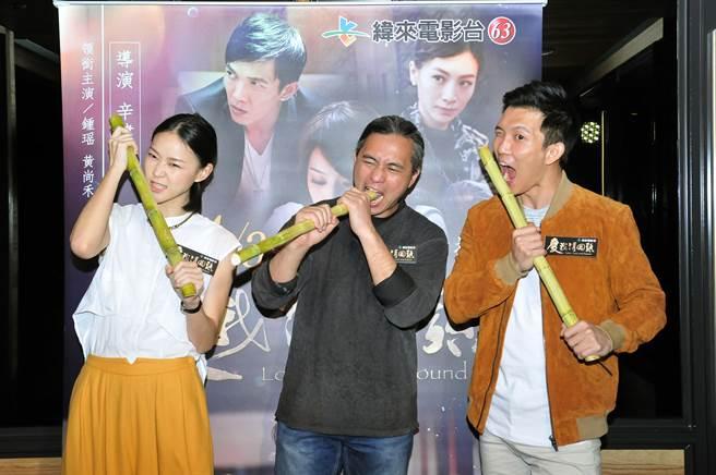 鍾瑶(左起)、導演辛建宗與黃尚禾希望電視電影《愛我請回頭》收視率如倒吃甘蔗般一路上升。(緯來提供)