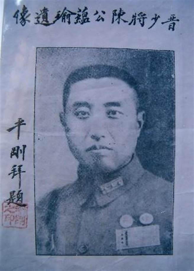 陳蘊瑜將軍遺像與革命元老平剛的提詞(圖/陳瑾提供)