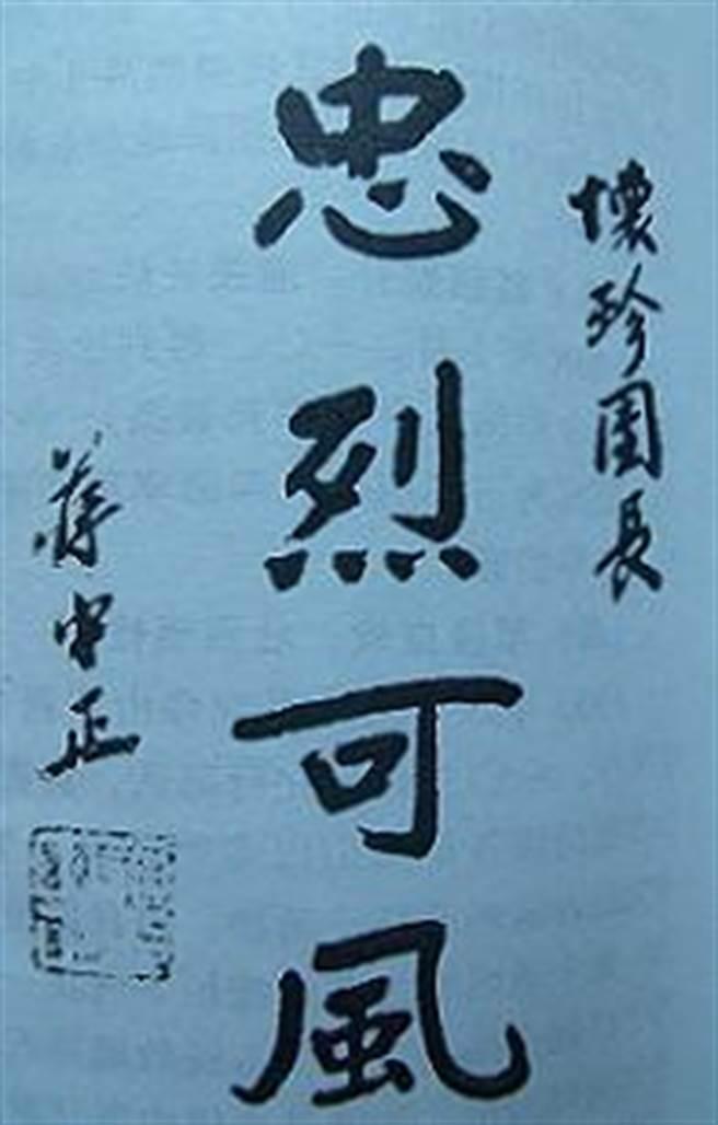 陳蘊瑜將軍殉國後,蔣委員長題辭忠烈可風,表彰其壯烈英勇(圖/陳瑾)