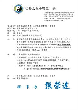 世太盟氣功師資培訓  李坤城傳授華佗五禽戲