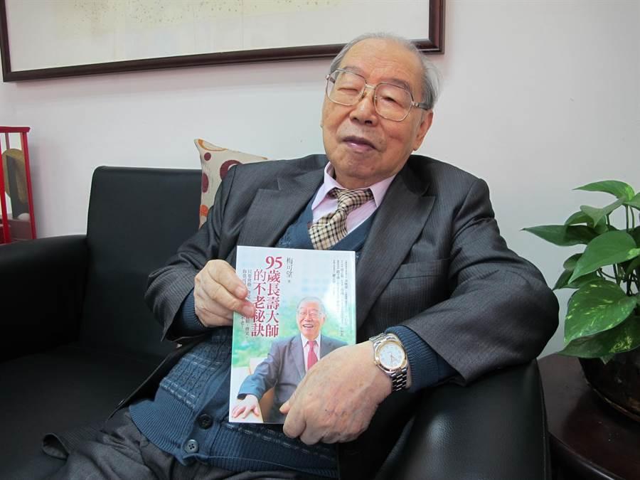 前東海大學校長梅可望曾著作《95歲長壽大師的不老秘訣》,強調人生「快樂」擺第一。(資料照.盧金足攝)