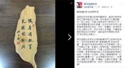 「鐵肩擔教育」陳良基臉書發文 接教長成定局?