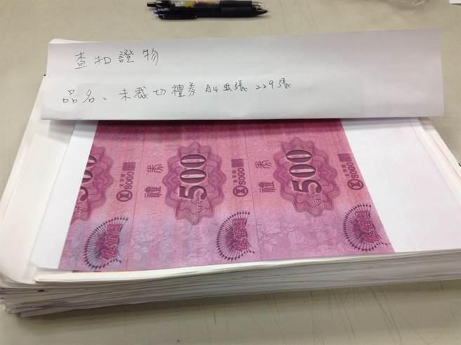 警方也在兩人住處起獲偽造禮券,但兩人否認上網販售。(陳心瑜翻攝)
