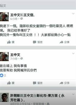 FB嗆「我是下個砍殺女童頭的人」 刑大追緝中