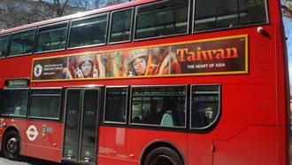 台灣形象廣告 現身倫敦皮克底里廣場