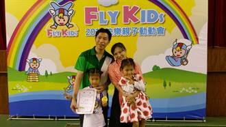 幼兒體操日盛 飛奇兒舉辦首屆親子動動會