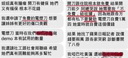 洪浩雲揭布丁姐開胸腫瘤原免費 為拿贊助自費