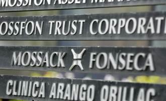 洩密案 你還不知道莫薩克馮賽卡律師所這些事