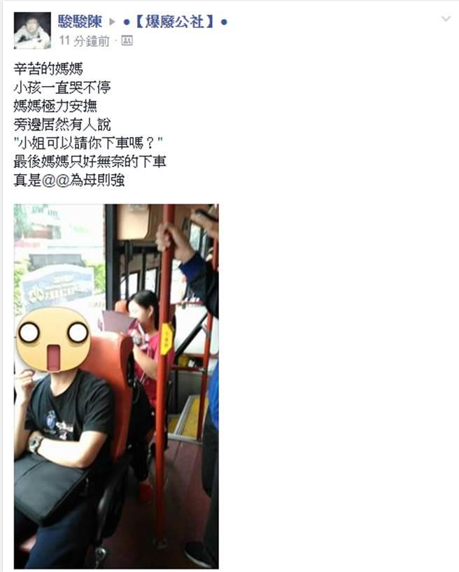 一位母親帶嬰兒出門,在公車上嬰兒哭鬧竟被乘客趕下車。(爆廢公社)