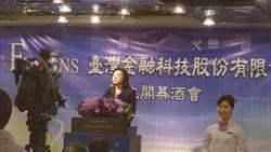 台灣踏出金融科技的一小步 換政府不換路