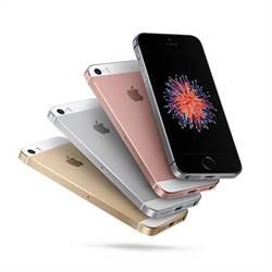 中華電信宣布iPhone SE零元方案 月繳1498起