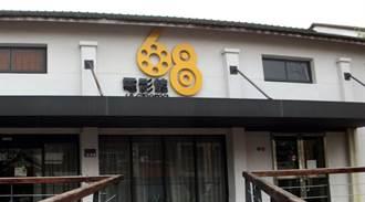 雲林68電影館  預約看電影