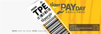 台灣虎航推發薪日促銷 15條航線優惠明日上線