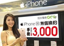 iPhone SE加碼促銷  亞太電信最高折3千 + 無償換約