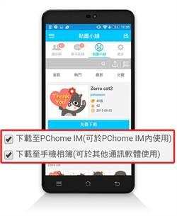 PChomeIM萬張免費貼圖 可在LINE、WeChat上使用