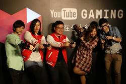 寵愛遊戲玩家 YouTube Gaming服務在台上線