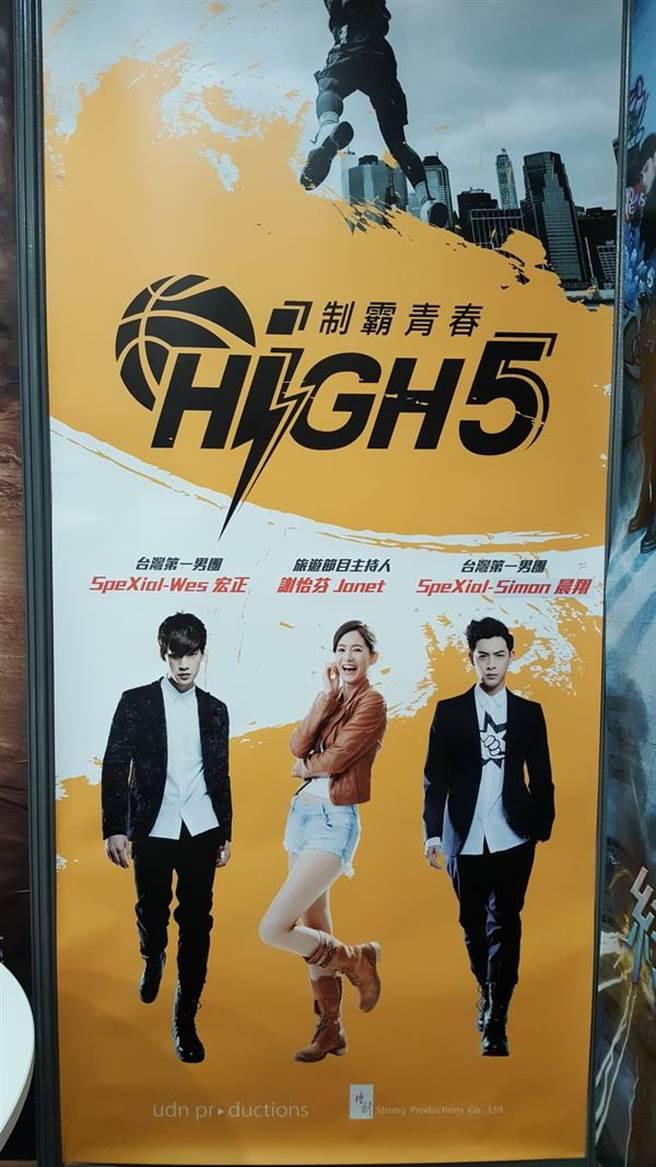 宏正(左起)、Janet、晨翔合演籃球題材的偶像劇。(時創影業提供)