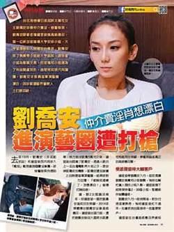 《時報周刊》仲介賣淫肖想漂白 劉喬安進演藝圈遭打槍
