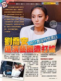 《時報周刊》劉喬安進演藝圈遭打槍 仲介賣淫肖想漂白